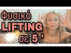ΜΑΣΚΑ προσώπου για άμεσο LIFTING || ΡΥΤΙΔΕΣ ξεχάστε το botox |Sophia's beauty World - YouTube Fitness, Youtube, Movies, Films, Cinema, Movie, Film, Movie Quotes, Youtubers