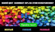 Тест. 97% людей не могут видеть все цвета на этих картинках, а вы сможете?