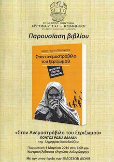 e-Pontos.gr: Παρουσίαση του βιβλίου: Στον ανεμοστρόβιλο του ξερ...