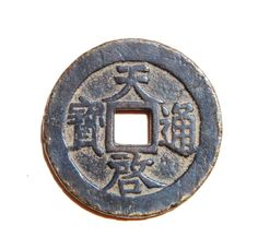 5a.  The obverse side of a Tian Qi Tong Bao (天啓通寶) 10 cash coin, cast during the reign of Emperor Tianqi (天啓) (1620-1627 AD), the 15th emperor of the Ming Dynasty. The reverse of this coin is features the Chine numeral '10' (Shi).   There is a fine crack in the rim at the  2:00 O'clock position, but otherwise this is a good specimen.  44mm in size; 24 grams in weight. S-1221.