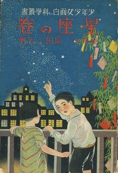 少年少女面白い科学叢書 第三巻 星座の巻 原田三夫 著 面白い科学社 1934年