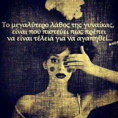 Το μεγαλύτερο λάθος της γυναικας. Movie Quotes, Book Quotes, Words Quotes, Sayings, Life In Greek, Wisdom Quotes, Life Quotes, Unspoken Words, Greek Words