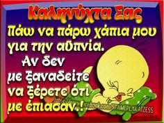 Funny Greek, Tweety, Bird, Birds
