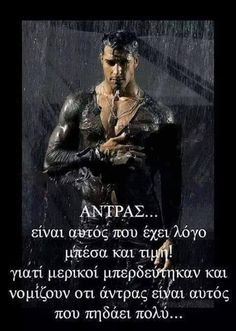 .... Love Quotes, Funny Quotes, Greek Quotes, So True, Deep Thoughts, Woman Quotes, Real Life, Qoutes, Lyrics