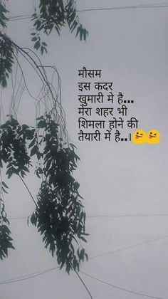 Old Love Quotes, One Word Quotes, Crazy Quotes, Strong Quotes, Rain Quotes In Hindi, Hindi Quotes On Life, Life Quotes, Poetry Quotes, Season Quotes
