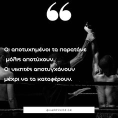 Greek Quotes, Life Motivation, Picture Quotes, Sage, Motivational Quotes, My Life, Inspirational, Letters, Words