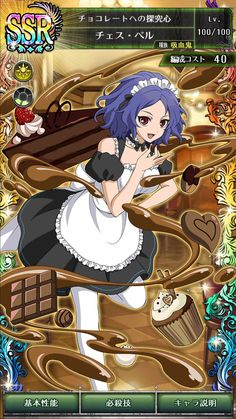 The light element card 0257 for Chess Belle from the Seraph of the End Bloody Blades game. Anime Titles, Anime Characters, Crowley Eusford, Anime Maid, Seraph Of The End, Owari No Seraph, Female Anime, My Favorite Image, Cosplay