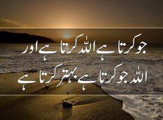 Quran Quotes Inspirational, Islamic Love Quotes, Muslim Quotes, Religious Quotes, Poetry Quotes In Urdu, Love Poetry Urdu, Urdu Quotes, Qoutes, Quotations