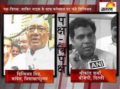 पक्ष-विपक्ष: जाकिर नाइक के साथ कनेक्शन पर फंसे दिग्विजय  http://www.jagran.com/videos/news/paksh-vipaksh-digvijay-singh-shared-zakir-naiks-munch-in2012-v20950.html #newsvideos