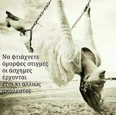 New Quotes, Wisdom Quotes, Life Quotes, Inspirational Quotes, Greek Quotes, Motivation, Sayings, Words, Beautiful