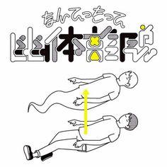 Japanese Graphic: Astral Projection. Kawakami Daiki. 2015