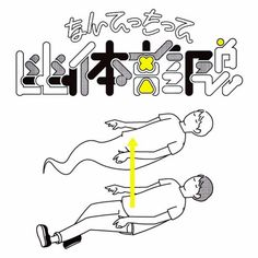 Japanese Graphic: Astral Projection. Kawakami Daiki. 2015