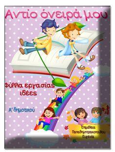 Αντίο, όνειρά μου / Ο κόσμος των βιβλίων. Princess Peach, Presentation, Language, Education, School, Children, Fictional Characters, Jelly Beans, Young Children