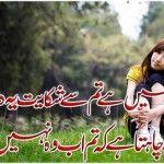Kehna chaahta he ke tum ubb wo nahi rahe Urdu Poetry Sad