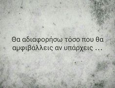 Για να το νιώσεις καλυτερα New Quotes, Words Quotes, Love Quotes, Funny Quotes, Inspirational Quotes, Sayings, Poetry Quotes, Saving Quotes, Greek Words