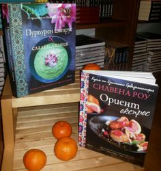 Purple Citrus & Sweet Perfume by Silvena Rowe http://enthusiast.bg/en/book/201, http://bookstore.enthusiast.bg/product/395/purpuren-tsitrus-sladki-uhania.html  Orient Express by Silvena Rowe http://enthusiast.bg/en/book/203 http://bookstore.enthusiast.bg/product/398/orient-ekspres.html