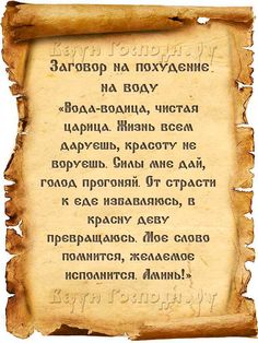 заговорить воду для обливания после купания Orthodox Prayers, Magic Symbols, Destin, Numerology, Good To Know, Helpful Hints, Health, God, Embroidery