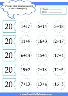 Kindergarten Addition and Subtraction Worksheets (up to First Grade Math Worksheets, Free Math Worksheets, English Worksheets For Kids, Second Grade Math, Kindergarten Worksheets, Kindergarten Addition, Subtraction Worksheets, Preschool Education, Preschool Math