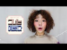 그녀는 예뻤다 역변 시절 황정음 김혜진 MAKEUP / She was Pretty Hwang Jung-eum makeup