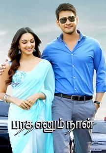 Indian Movies Online, Hd Movies Online, Mahesh Babu, Naan, Latest Movies, Tv Shows, Films, Popular, Free