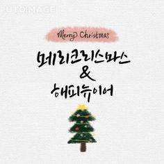 Korean Language, Merry Christmas, Illustration, Merry Little Christmas, Wish You Merry Christmas, Illustrations