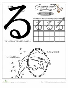 hiragana practice sheets hiragana pinterest hiragana practice hiragana and japanese language. Black Bedroom Furniture Sets. Home Design Ideas