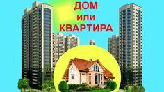 Что лучше: дом или квартира? Плюсы и Минусы