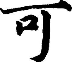 【可】楷书,蔡襄,謝賜御書詩帖,可书法