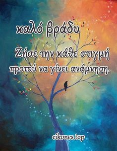 Greek Quotes, Sweet Dreams, Good Night, Wish, Poetry, Thoughts, Flowers, Nighty Night, Poetry Books