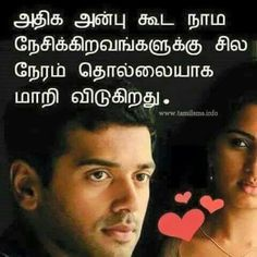 90 Best Feelings Images Sad Quotes Tamil Kavithaigal Love Only