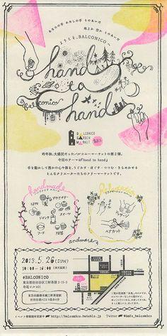 JAM置き広場4 - レトロ印刷JAM - Picasa pink and yellow