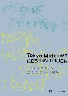 Japanese Poster: Tokyo Midtown Design Touch. Ryoji Tanaka (Semitransparent Design). 2015 | The Gurafiku archive of Japanese graphic design is a collection of visual research surveying the history of graphic design in Japan.