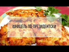 Рецепты: Ужин за 7 минут: Шницель по-президентски.