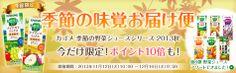 20131112_カゴメ_季節の味覚お届け便。カゴメ秋の限定アソート