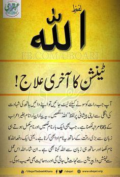 Islam Beliefs, Islam Hadith, Allah Islam, Duaa Islam, Islam Quran, Alhamdulillah, Islamic Knowledge In Urdu, Islamic Teachings, Islamic Dua