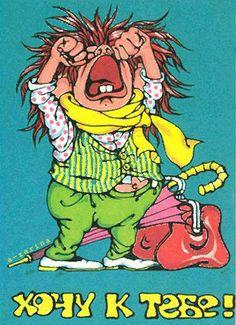 Скачать gif открытки: Хочу к тебе из категории Прикольные картинки, gif Butterfly Art, Grinch, Good Morning, Rabbit, Humor, Feelings, Cats, Fun, Buen Dia