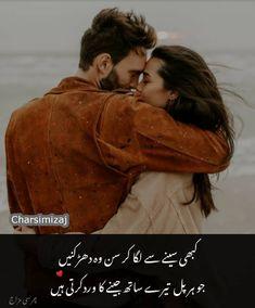 Urdu Poetry, Couple Photos, Couples, Couple Shots, Couple Photography, Couple, Couple Pictures