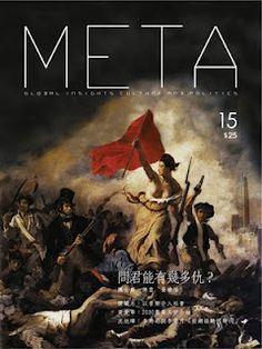 META 15  FB page: http://www.facebook.com/meta.hk
