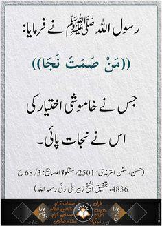 Imam Malik, Imam Ahmad, Positive Images, Hafiz, Islamic Inspirational Quotes, Book Lists, Quran, New Books, Allah