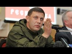 Захарченко жестко ответил главе ОБСЕ!