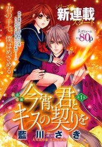Koyoi, Kimi to Kiss no Chigiri (manga) i love it! :)  The fox sort of reminds me of Inuyasha. <3