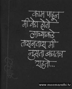Marathi Graphiti Jokes Quotes, Book Quotes, Funny Quotes, Life Quotes, Marathi Love Quotes, Hindi Quotes, Marathi Message, Great Quotes, Inspirational Quotes