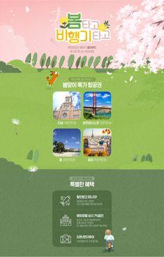 #2020년 3월3주차 #국문 #인터파크 Web Design, Promotional Design, Event Page, Event Design, Banner, Marketing, Illustration, Inspiration, Contents