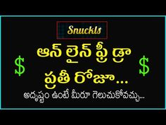 Win Free Lottery Every Day Snuckls  in Telugu - (More info on: https://1-W-W.COM/lottery/win-free-lottery-every-day-snuckls-in-telugu/)