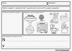 Το νέο νηπιαγωγείο που ονειρεύομαι : Φύλλα εργασίας με την αλφαβήτα Greek Language, Learn To Read, Alphabet, Kindergarten, Writing, Education, Learning, School, Blog