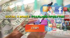 Ви зрозуміли нас правильно. Social4money не тільки допомагає Вам шукати способи заробити гроші за допомогою Ваших облікових записів в соціальних мережах. Ми даємо Вам найкращі пропозиції, які принесуть 100% користь для Вас, заощадять Ваш час і гроші, налаштовуючи і ведучи пошук пропозицій, які найкраще підходять кожному з наших користувачів.