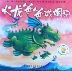 Chinese edition of Jane Clarke's Smoky Dragons, illustrated by Ben Cort - for Little Tiger Press