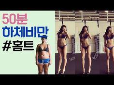 하체비만 다이어트, 허벅지 살빼기 50분 FULL 홈트레이닝 (50min thigh workout) - YouTube