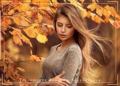 Like Beauty Life fo Keep Cover Fall Senior Pictures, Fall Pictures, Fall Photos, Autumn Photography, Girl Photography Poses, Creative Photography, Fall Portraits, Outdoor Portraits, Photo Portrait