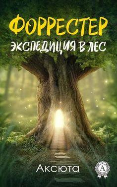 Экспедиция в лес.  Аксюта